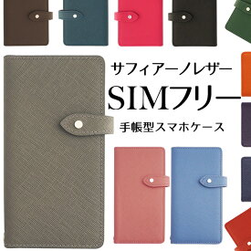 スマホケース 手帳型 本革 サフィアーノレザー ZE620KL ZS620KL ZS570KL ZenFone3 ASUS ZenFone ZE500KL ZE551 HTC HUAWEI P9 G620S GR5 AQUOS ARROWS RM02 エイスース ゼンフォン ファーウェイ SIMフリー 左利き 右利き ベルト付き