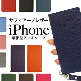 iPhoneXR iPhoneXS XSMax X iPhone8 iPhone8Plus iPhone7ケース iPhoneケース スマホケース 手帳型 新型 本革 iPhone6s iPhone6 iPhoneSE iPhone5s iPhone アイフォン8 アイフォン6 アイフォンSE スマホカバー 左利き 右利き ベルトなし