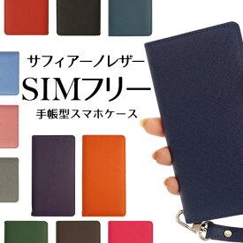 スマホケース 手帳型 本革 サフィアーノレザー フリップ ZE620KL ZS620KL ZS570KL ZenFone3 ASUS ZenFone ZE500KL ZE551 HTC HUAWEI P9 G620S GR5 AQUOS ARROWS RM02 エイスース ゼンフォン ファーウェイ SIMフリー 左利き 右利き ベルトなし