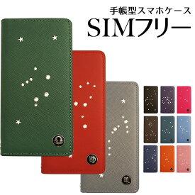 スマホケース 手帳型 本革 星座 スワロフスキー ZE620KL ZS620KL ZS570KL ZenFone3 ASUS ZenFone ZE500KL ZE551 HTC HUAWEI P9 G620S GR5 AQUOS ARROWS RM02 エイスース ゼンフォン ファーウェイ SIMフリー 左利き 右利き ベルトなし