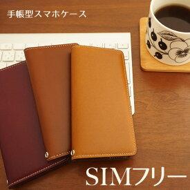スマホケース 手帳型 本革 セミ オイルレザー フリップ ZE620KL ZS620KL ZS570KL ZenFone3 ASUS ZenFone ZE500KL ZE551 HTC HUAWEI P9 G620S GR5 AQUOS ARROWS RM02 エイスース ゼンフォン ファーウェイ SIMフリー 左利き 右利き