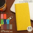 iPhoneX iPhone8 iPhone8Plus iPhone7ケース iPhoneケース 手帳型 ツートンエンボス レザー フリップ iPhone7Plus iPhone6s iPhone6s