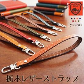 栃木レザー ストラップ 本革 スマホケース 手帳型 全7色