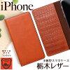 栃木レザーカードポケットクロコダイル