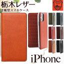 【ネコポス送料無料】 iPhone12 ケース Pro Max mini iPhone SE 2 iPhoneケース 手帳...