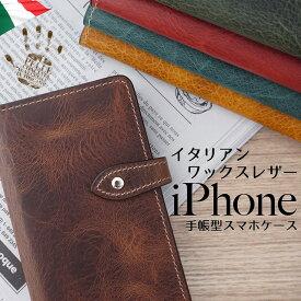 iPhone12 ケース Pro Max mini iPhone SE 2020 第2世代 iPhoneケース iPhone11 iPhoneXR iPhoneXS XSMax X iPhone8 iPhone7ケース スマホケース スマホカバー 本革 手帳型 イタリアンレザー ワックス iPhone6s iPhone6 iPhoneSE iPhone5 iPhone アイフォン6 左利き 右利き