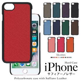 【今なら強化ガラスフィルム付き!】【DM便送料無料】 iPhoneケース サフィアーノ レザー iPhone11 Pro iPhoneXR iPhoneXS iPhoneXSMax iPhoneX iPhone8 iPhone8Plus ハードケース ケース スマホケース 本革 iPhone6s iPhone6 iPhone アイフォン8 アイフォン7 アイフォン6