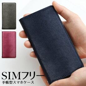 【ネコポス便送料無料】 スマホケース 手帳型 カーフ ダイアリー PU ベルトなし ZE620KL ZS620KL ZS570KL ZenFone3 ASUS ZenFone ZE500KL ZE551 HTC HUAWEI エイスース ゼンフォン ファーウェイ SIMフリー 左利き 右利き