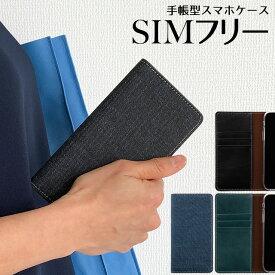【ネコポス便送料無料】 スマホケース 手帳型 坂本 デニム 栃木レザー ベルトなし ZE620KL ZS620KL ZS570KL ZenFone3 ASUS ZenFone ZE500KL ZE551 HTC HUAWEI エイスース ゼンフォン ファーウェイ SIMフリー 左利き 右利き
