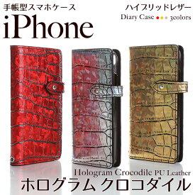iPhoneケース iPhone11 Pro Max iPhoneXR iPhoneXS XSMax X iPhone8 iPhone8Plus iPhone7 手帳型 ホログラム クロコダイル 柄 iPhone6s iPhone6 iPhoneSE iPhone5 iPhone アイフォン6 アイフォンSE アイフォン5 左利き 右利き