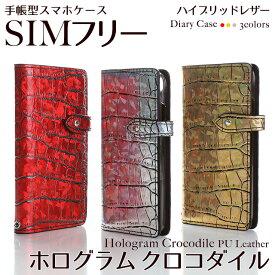 スマホケース 手帳型 ホログラム クロコダイル 柄 ダイアリー ベルトあり ZE620KL ZS620KL ZS570KL ZenFone3 ASUS ZenFone ZE500KL ZE551 HTC HUAWEI P9 G620S GR5 AQUOS ARROWS RM02 エイスース ゼンフォン ファーウェイ SIMフリー 左利き 右利き