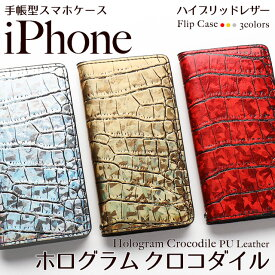 iPhoneケース 手帳型 ホログラム クロコダイル 柄 ベルトなし iPhone11 Pro Max iPhoneXR iPhoneXS XSMax X iPhone8 iPhone8Plus iPhone7 iPhone7Plus iPhone6s iPhone6sPlus iPhone6 iPhone6Plus iPhoneSE iPhone5 アイフォン6 左利き 右利き