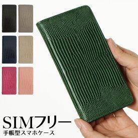 スマホケース 手帳型 リザード ベルトなし ZE620KL ZS620KL ZS570KL ZenFone3 ASUS ZenFone ZE500KL ZE551 HTC HUAWEI エイスース ゼンフォン ファーウェイ SIMフリー 左利き 右利き