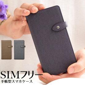 【ネコポス便送料無料】 スマホケース 手帳型 メタル ダイアリー PU ベルトあり ZE620KL ZS620KL ZS570KL ZenFone3 ASUS ZenFone ZE500KL ZE551 HTC HUAWEI P9 G620S GR5 AQUOS ARROWS RM02 エイスース ゼンフォン ファーウェイ SIMフリー 左利き 右利き