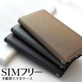 【ネコポス便送料無料】 スマホケース 手帳型 メタル ベルトなし PU ZE620KL ZS620KL ZS570KL ZenFone3 ASUS ZenFone ZE500KL ZE551 HTC HUAWEI エイスース ゼンフォン ファーウェイ SIMフリー 左利き 右利き