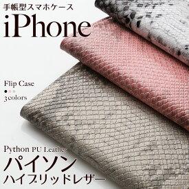 iPhoneケース 手帳型 パイソン柄 ベルトなし iPhone11 Pro Max iPhoneXR iPhoneXS XSMax X iPhone8 iPhone8Plus iPhone7 iPhone7Plus iPhone6s iPhone6sPlus iPhone6 iPhone6Plus iPhoneSE iPhone5 アイフォン6 左利き 右利き