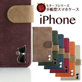 iPhoneケース 手帳型 ヴィンテージPUレザー ダイアリー 猫 iPhoneXR iPhoneXS XSMax X iPhone8 iPhone8Plus iPhone7ケース iPhone7Plus iPhone6s iPhone6sPlus iPhone6 iPhone6Plus iPhoneSE iPhone5 アイフォン8 アイフォン8プラス アイフォン7