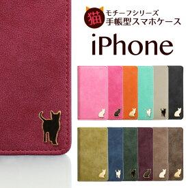 iPhoneケース 手帳型 ヴィンテージPUレザー フリップ 猫 iPhoneXR iPhoneXS XSMax X iPhone8 iPhone8Plus iPhone7ケース iPhone7Plus iPhone6s iPhone6sPlus iPhone6 iPhone6Plus iPhoneSE iPhone5 アイフォン8 アイフォン8プラス アイフォン7