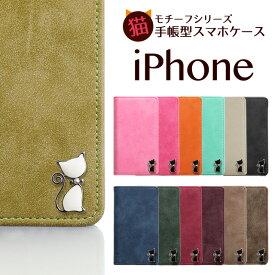 iPhoneケース 手帳型 ヴィンテージPU 猫 フリップ ベルトなし iPhone11 Pro Max iPhoneXR iPhoneXS XSMax X iPhone8 iPhone8Plus iPhone7ケース iPhone7Plus iPhone6s iPhone6sPlus iPhone6 iPhone6Plus iPhoneSE iPhone5 アイフォン8 アイフォン8プラス アイフォン7