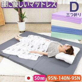 【ダブルマットレス単品】ダブル サイズ 組合せバランスマットレス【日本製】ダブル ウレタンマットレス 三つ折り 腰痛対策 真ん中かため 腰にやさしい 日本製 マットレス バランス型 ダブル マットレス 軽量