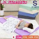【シングルマットレス単品】シングル サイズ 組合せバランスマットレス【日本製】シングルウレタンマットレス 三つ折…