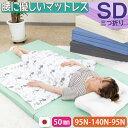 【セミダブルマットレス単品】セミダブル マットレス 三つ折り セミダブル サイズ 組合せ可能【日本製】セミダブル ウ…