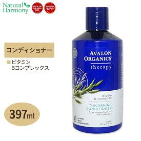 AVALON ORGANICS ビタミンBコンプレックス コンディショナー 397ml アバロンオーガニクスビタミンB群 プロテイン ヘアケア