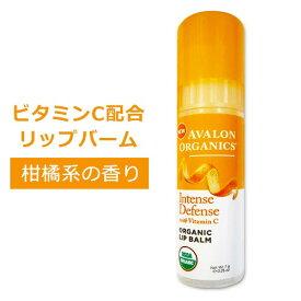 ビタミンC スーティングリップバームAvalon Organics アヴァロンプルプル唇 スキンケア Vitamin C Soothing Lip Balm