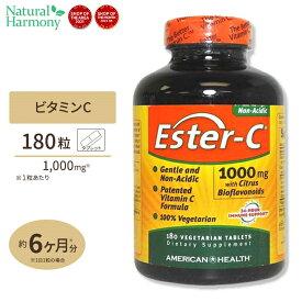 [お得サイズ]高濃度エスターC(高吸収) 1000mg +シトラスバイオフラボノイド 180粒American Health アメリカンヘルスサプリメント カルシウム ビタミンC配合