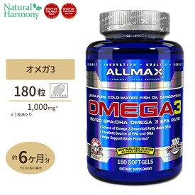 オメガ3 1000mg 180粒 ALLMAX(オールマックス)DHA EPA オメガ-3 脂肪酸 オイル