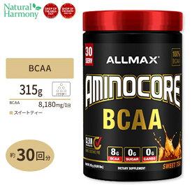 [NEW]アミノコア BCAA スイートティ 315g(0.69lbs)30回分 Allmax(オールマックス)筋トレ アミノ酸 男性 女性 ダイエット