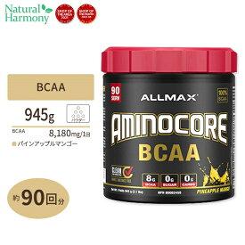[NEW]アミノコア BCAA パインアップルマンゴー 945g(2.1lbs)90回分 ALLMAX(オールマックス)筋トレ アミノ酸 男性 女性 ダイエット
