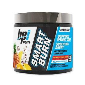 スマートバーン トロピカルフルーツパンチ 125g (4.4oz) 25回分 BPI Sports (ビーピーアイスポーツ)ダイエット CLA カフェイン ボディメイク 脂肪