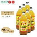 [6個セット]アップルサイダービネガー (リンゴ酢) 946ml Braggオーガニックアメリカ 海外 輸入 食品りんご酢 お酢【送…