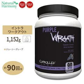 パープルラース ジューシーグレープ 90回分 1070g(2.35lbs)CONTROLLED LABS(コントロールラボ)Purple wraath アミノ酸 BCAA ワークアウト コントロールド