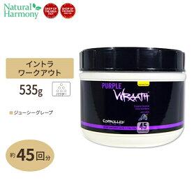 パープルラース ジューシーグレープ 45回分 535g(1.17lbs)CONTROLLED LABS(コントロールラボ)Purple wraath アミノ酸 BCAA ワークアウト コントロールド