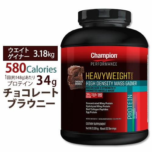〇お得サイズ ヘビーウエイトゲイナー900 3.175kg [チョコレートブラウニー]チャンピオン1回あたりのBCAA 4.85g!総アミノ酸量33g!アミノ酸/プロテイン/筋トレ/Champion Nutrition/チャンピオンニュートリション