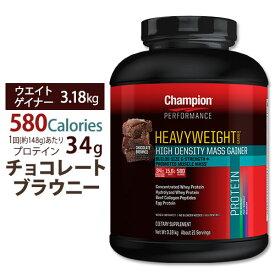 [正規代理店]ヘビーウエイトゲイナー580 チョコレートブラウニー 3.18kg Champion チャンピオンプロテイン 筋トレ タンパク質[お得サイズ] Champion Performance