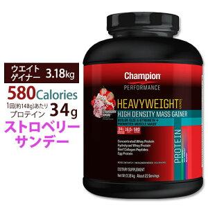 お得サイズヘビーウエイト9003kgストロベリー味