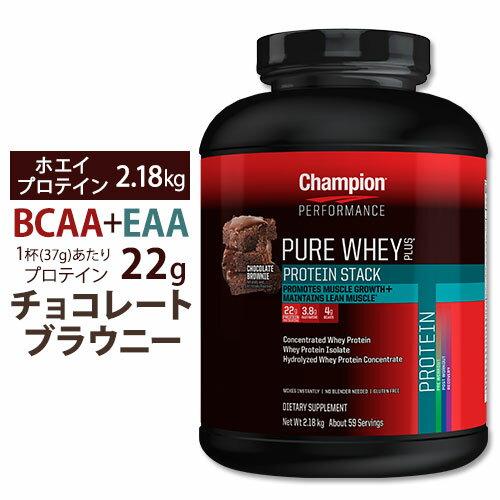 ●チャンピオン ピュアホエイプラス プロテインスタック 2.2kg[チョコレートブラウニー]BCAA4g&EAA配合!グルタミン3.8g配合の黄金バランスセールエクステンド(extend)!
