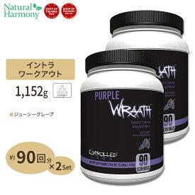[2個セット]パープルラース ジューシーグレープ 90回分 1070g(2.35lbs)CONTROLLED LABS(コントロールラボ)Purple wraath アミノ酸 BCAA ワークアウト コントロールド 送料無料
