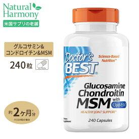 グルコサミン コンドロイチン MSM 240粒[お得サイズ]