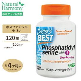 ホスファチジルセリン配合 [ベジタブルカプセル]ベスト ホスファチジルセリン 100mg 120粒サプリメント/サプリ/PS/Doctor's Best/ドクターズベスト
