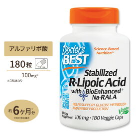 Rリポ酸 100mg 180粒 ベストサプリメント/サプリ/αリポ酸/R-リポ酸/ビオチン/ベジタブルカプセル/お徳用/Doctor's Best/ドクターズベスト/