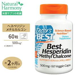 ベスト へスぺリジン メチルカルコン(ビタミンP) 500mg 60粒サプリメント サプリ フラボノイド ポリフェノール Doctor's Best ドクターズベスト アメリカ