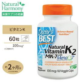 MK-7 ビタミンK2(メナQ7) 100mcg 60粒サプリメント サプリ Doctor's Best ドクターズベスト
