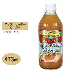 オーガニック アップルサイダービネガー マザー 473ml ガラスボトル Dynamic Health(ダイナミックヘルス)りんご酢 飲むお酢 酢 はちみつ 酢