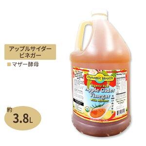 オーガニック アップルサイダービネガー マザー 《約3.8L》プラスチックボトル Dynamic Health(ダイナミックヘルス)りんご酢 飲むお酢 酢 チェリー 送料無料