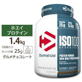 ISO 100 加水分解100% ホエイプロテイン アイソレート グルメチョコレート 1.4kg Dymatize(ダイマタイズ)タンパク質 女性 ダイエット【ポイントUP★3/2 18:00-3/11 09:59迄】