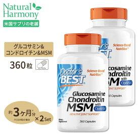[2個セット][超お得サイズ]グルコサミン コンドロイチン MSM 360粒